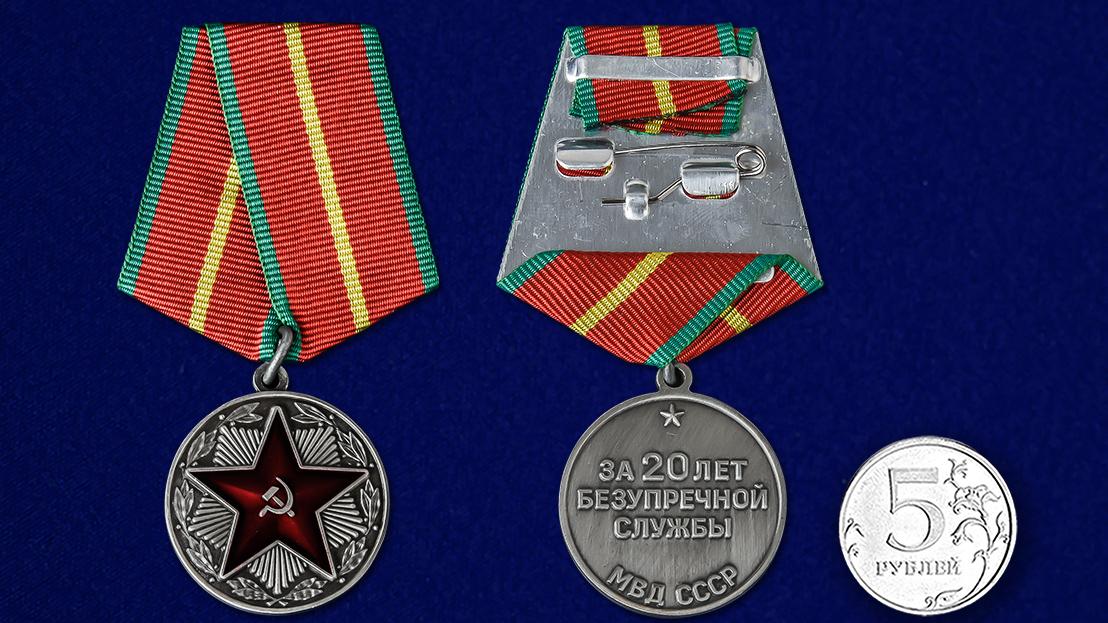 Медаль МВД СССР За безупречную службу 1 степени - сравнительный вид