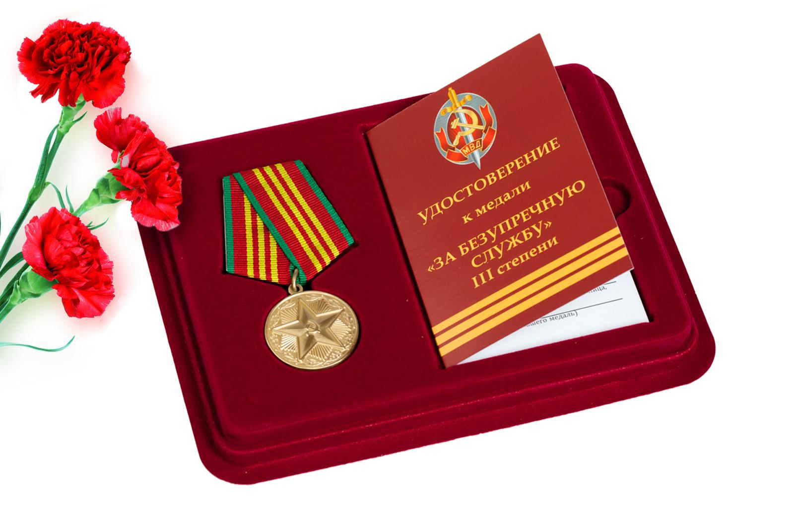 Купить медаль МВД СССР За безупречную службу 3 степени оптом или в розницу