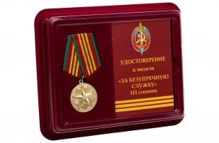 Медаль  МВД СССР За безупречную службу 3 степени - в футляре с удостоверением