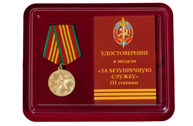 Медаль  МВД СССР За безупречную службу 3 степени