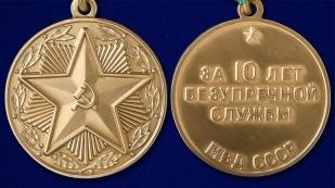 Медаль  МВД СССР За безупречную службу 3 степени - аверс и реверс