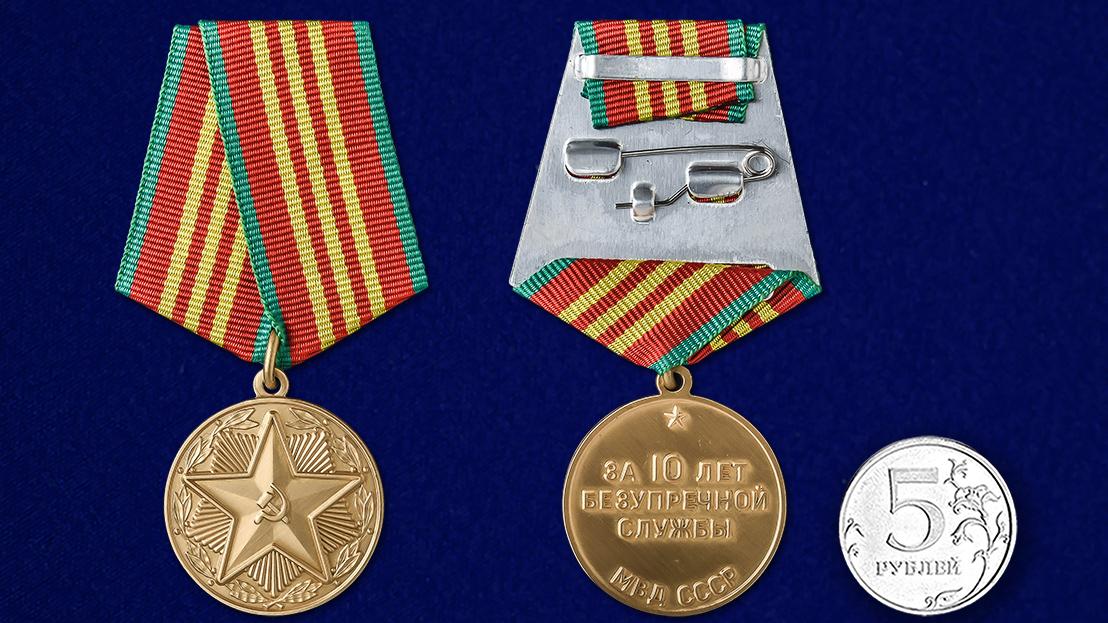 Медаль  МВД СССР За безупречную службу 3 степени - сравнительный вид