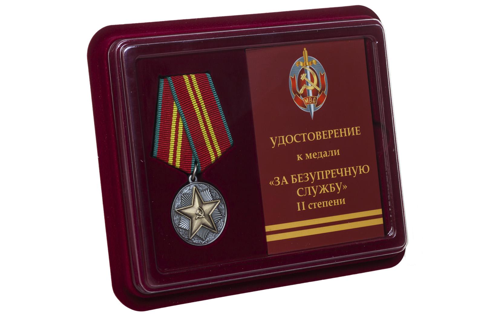 Купить медаль МВД За безупречную службу 2 степени выгодно с доставкой