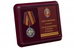 Медаль МВД За безупречную службу 2 степени - в футляре с удостоверением