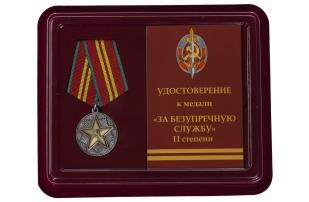 Медаль МВД За безупречную службу 2 степени