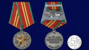 Медаль МВД За безупречную службу 2 степени - сравнительный вид