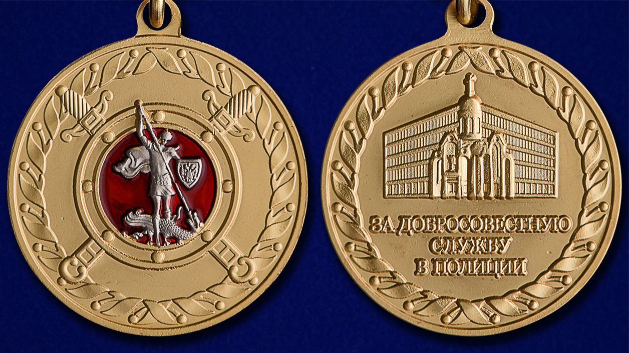 """Медаль МВД """"За добросовестную службу"""" в нарядном футляре из флока – аверс и реверс"""