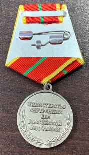 Медаль МВД «За отличие в службе» 1 степени
