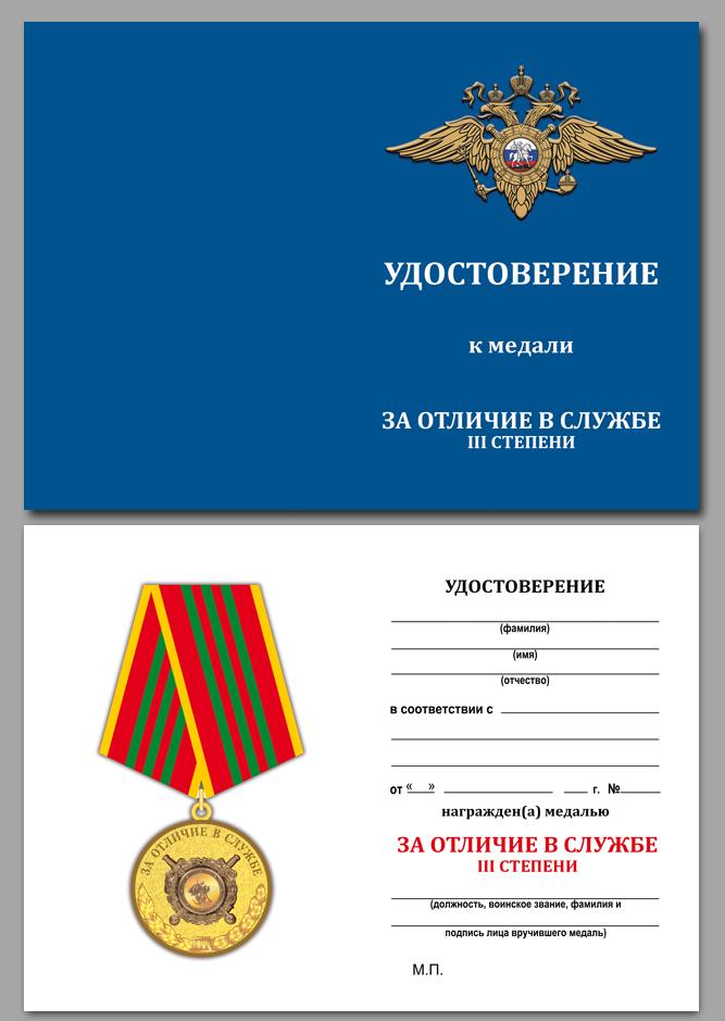 Медаль МВД За отличие в службе 3 степени на подставке - удостоверение