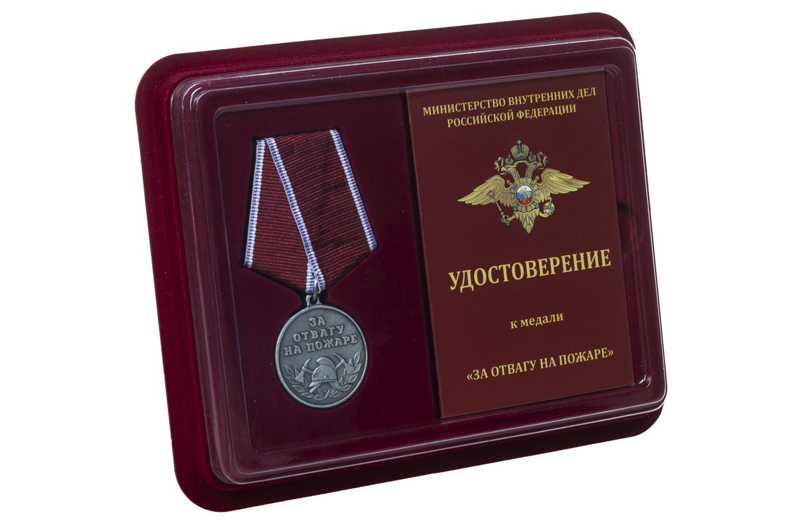 Купить медаль МВД За отвагу на пожаре оптом выгодно