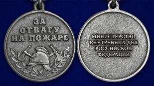 Медаль МВД За отвагу на пожаре - аверс и реверс