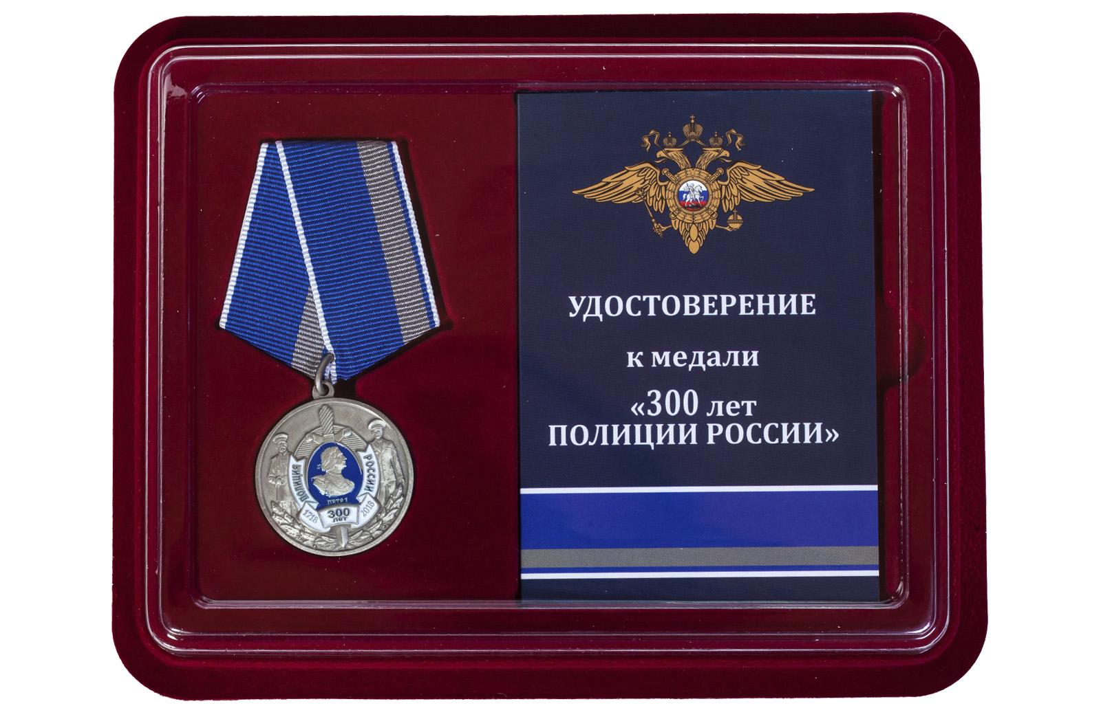 Медаль на 300-летие полиции России купить в Военпро