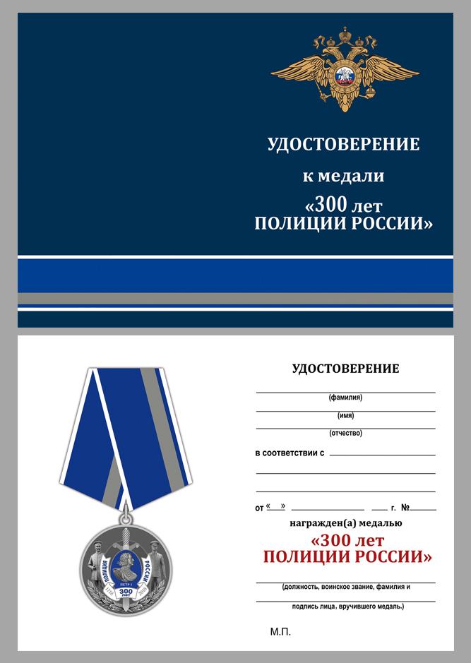 Медаль на 300-летие полиции России с удостоверением