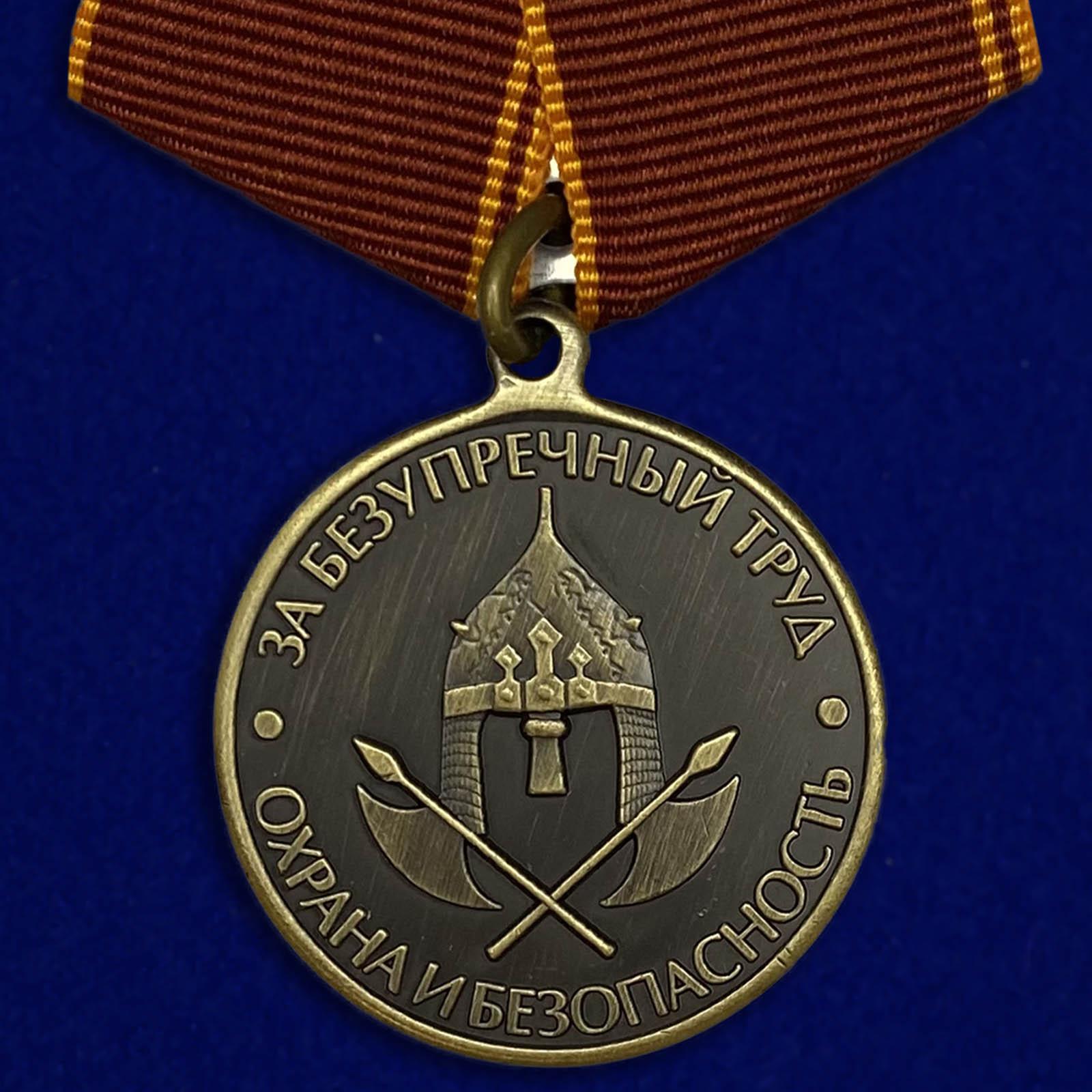 """Медаль """"За безупречный труд. Охрана и безопасность"""""""