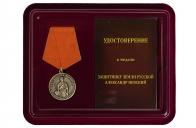 Медаль Невского (Защитнику Земли Русской)