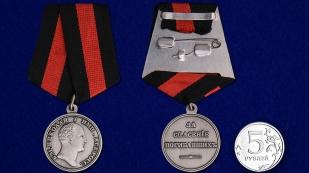 Медаль Николая I За спасение погибавших - сравнительный вид
