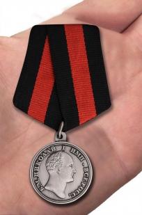 Медаль Николая I За спасение погибавших - вид на ладони