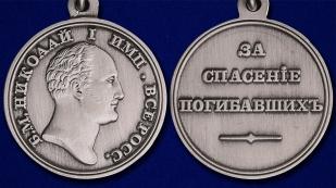 Медаль Николая I За спасение погибавших - аверс и реверс