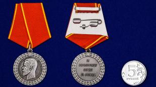 Медаль Николая II За беспорочную службу в полиции - сравнительный вид