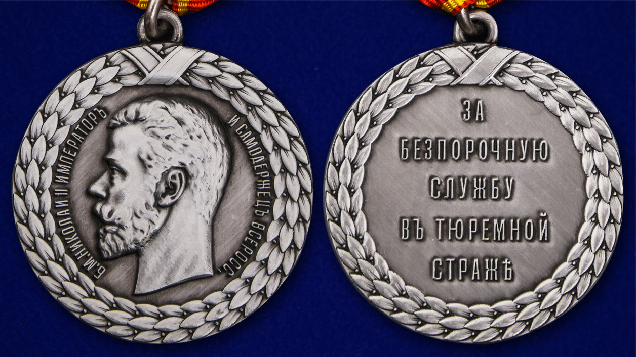 Медаль Николая II За беспорочную службу в тюремной страже - аверс и реверс