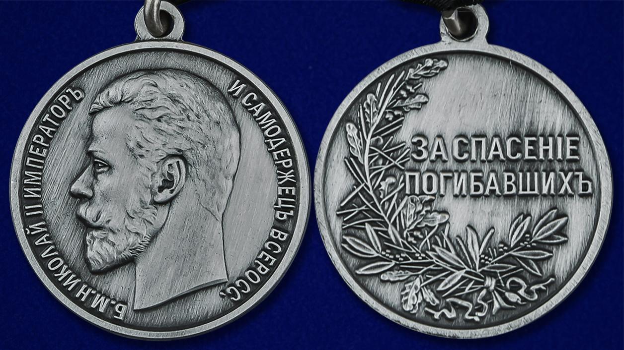 Медаль Николая II За спасение погибавших - аверс и реверс