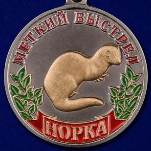"Медаль ""Норка"""