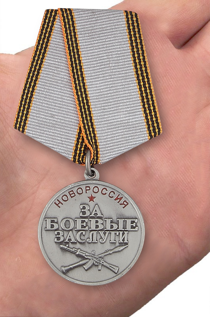 """Медаль Новороссии """"За боевые заслуги"""""""
