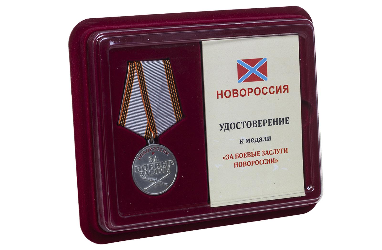 Купить медаль Новороссии За боевые заслуги оптом выгодно
