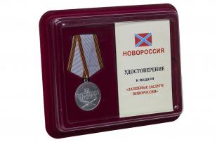 Медаль Новороссии За боевые заслуги - в футляре с удостоверением