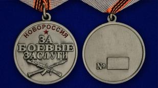 Медаль Новороссии За боевые заслуги - аверс и реверс
