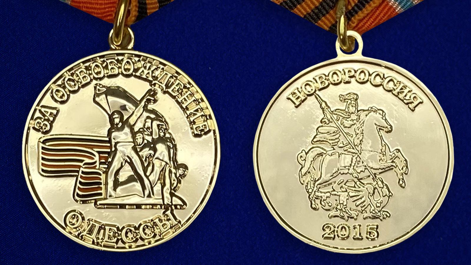 """Медаль Новороссии """"За освобождение Одессы"""" аверс и реверс"""