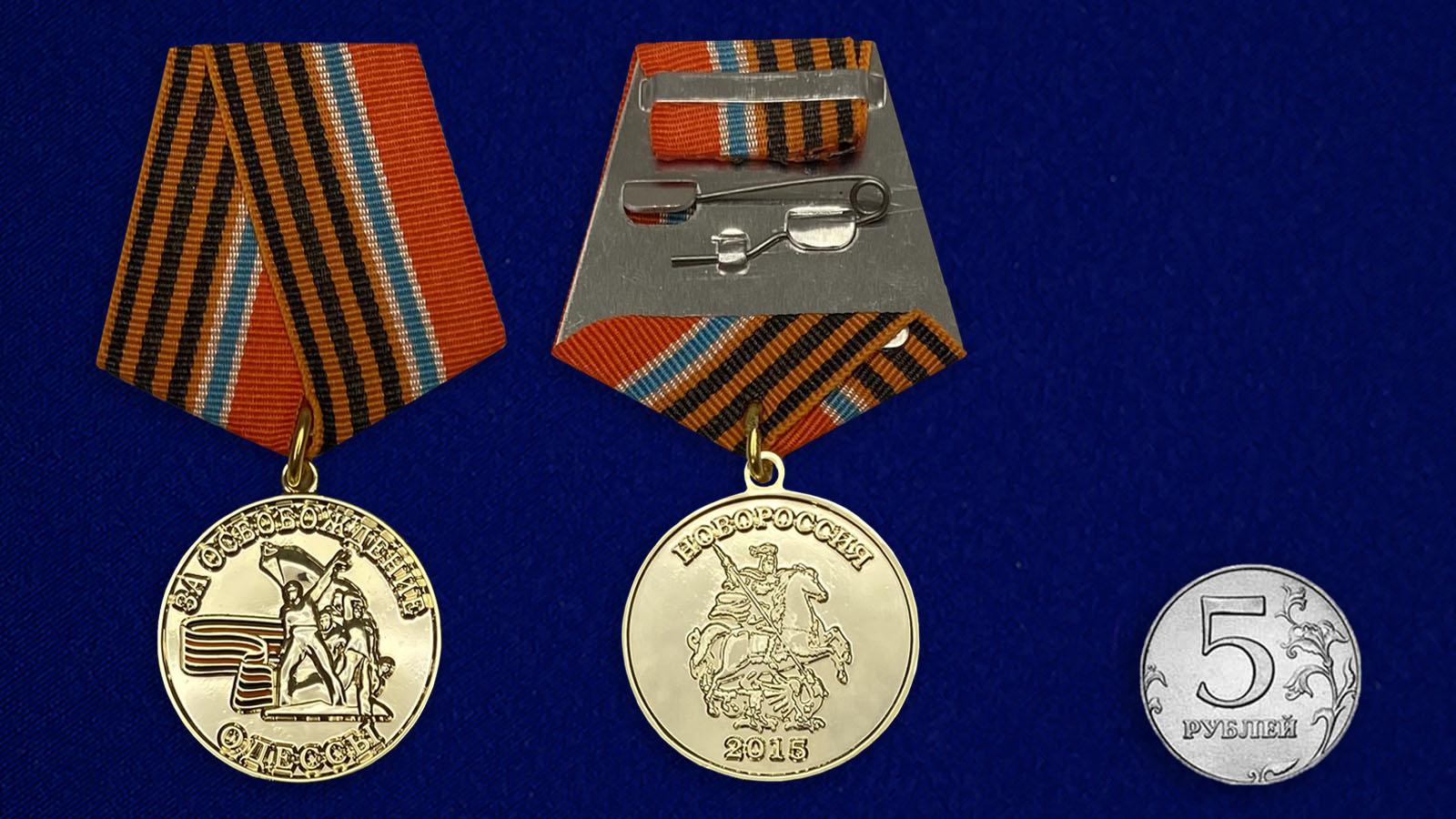 """Медаль Новороссии """"За освобождение Одессы"""" - - сравнительный размер"""