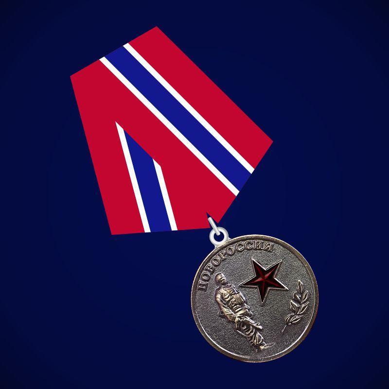 """Медаль Новороссия """"За ратную доблесть"""" 2014"""