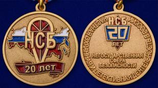 """Медаль НСБ """"20 лет Негосударственной сфере безопасности"""" - аверс и реверс"""