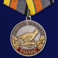 """Медаль охотника """"Рябчик"""" (Меткий выстрел)"""