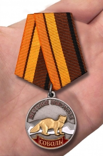 Медаль охотника Соболь (Меткий выстрел) - вид на ладони