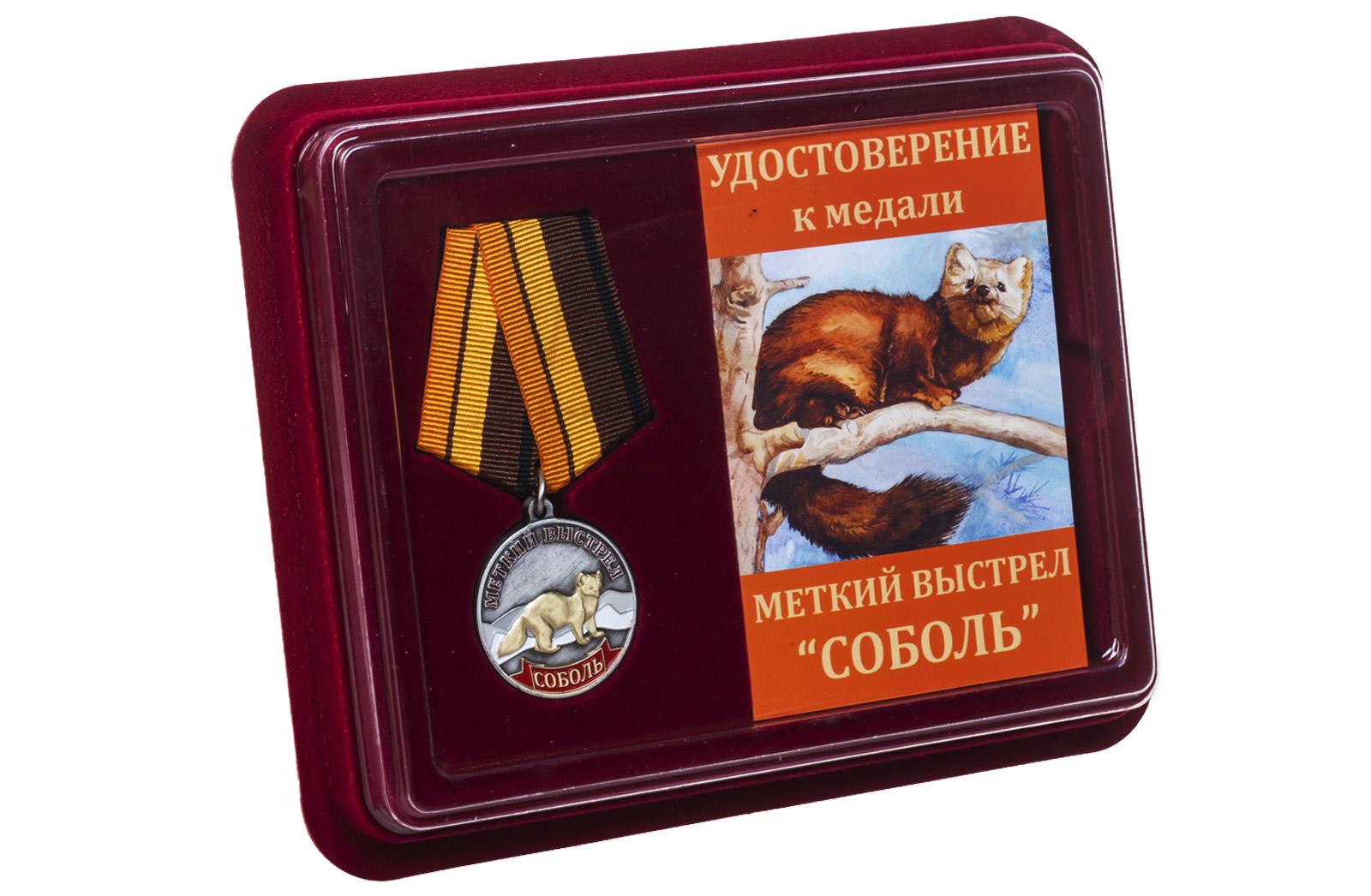 Медаль охотника Соболь (Меткий выстрел) заказать выгодно
