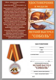 Удостоверение к медали  охотника Соболь (Меткий выстрел)