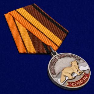 Медаль охотника Соболь (Меткий выстрел) - общий вид
