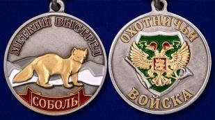 Медаль охотника Соболь (Меткий выстрел) - аверс и реверс