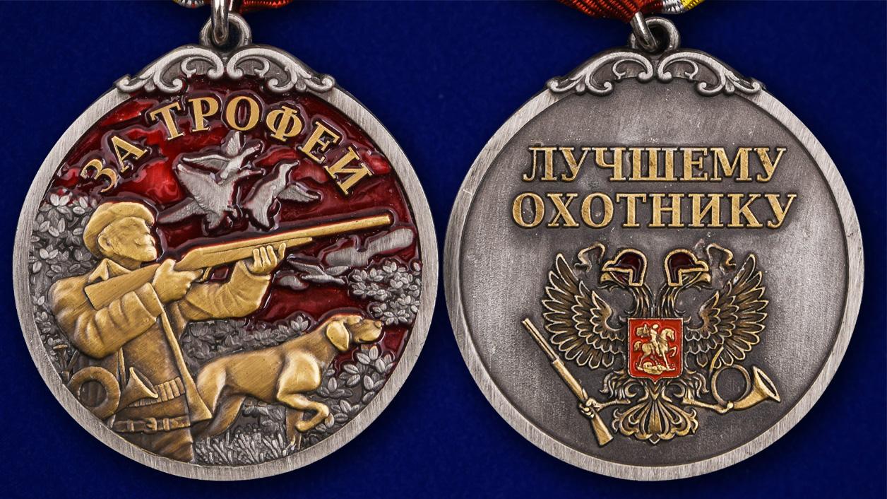 """Медаль охотника """"За трофеи"""" в красивом футляре из флока - аверс и реверс"""