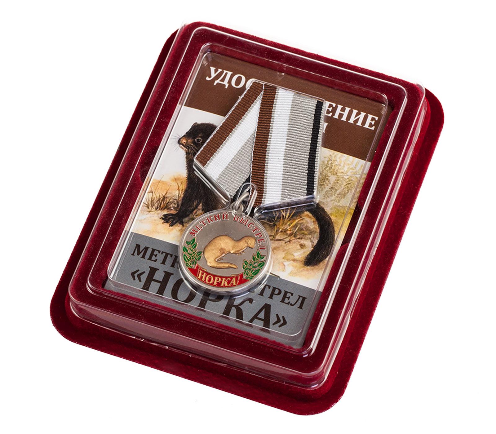 """Медаль охотнику """"Норка"""" (Меткий выстрел) в бархатистом футляре из флока"""