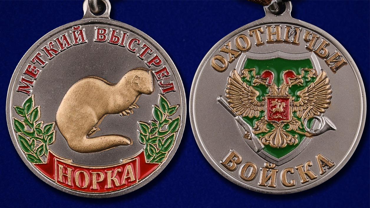 """Медаль охотнику """"Норка"""" (Меткий выстрел) в бархатистом футляре из флока - аверс и реверс"""