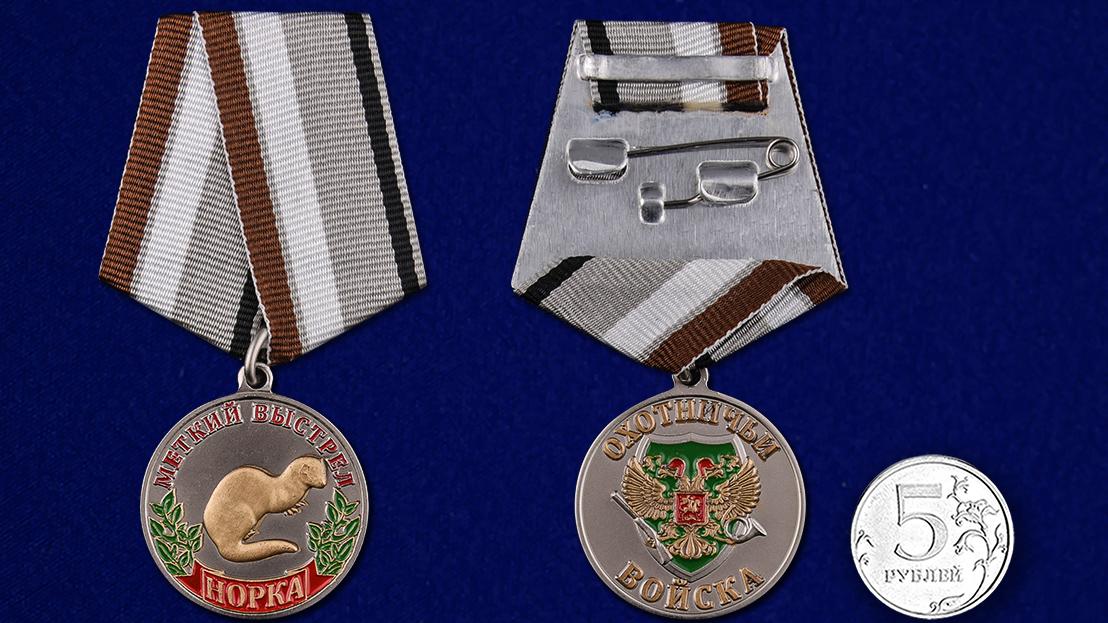 """Медаль охотнику """"Норка"""" (Меткий выстрел) в бархатистом футляре из флока - сравнительный вид"""