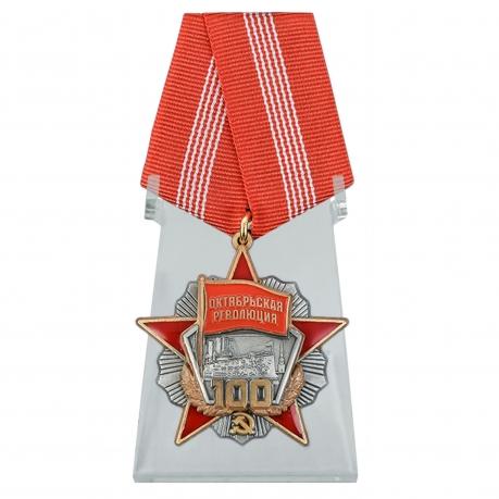 Медаль Октябрьская Революция 100 лет на подставке