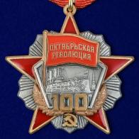 """Медаль """"Октябрьской Революции 100 лет"""""""