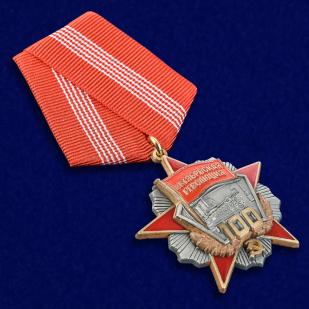 """Купить медаль """"Октябрьской Революции 100 лет"""""""