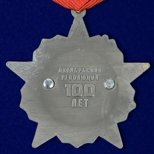 """Медаль """"Октябрьской Революции 100 лет"""" от Военпро"""