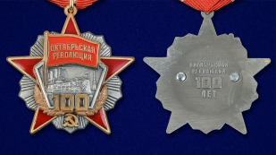 """Медаль """"Октябрьской Революции 100 лет"""" - аверс и реверс"""