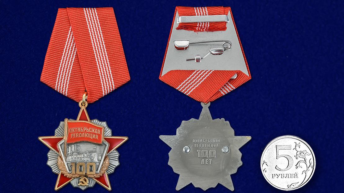 """Медаль """"Октябрьской Революции 100 лет"""" по выгодной цене"""